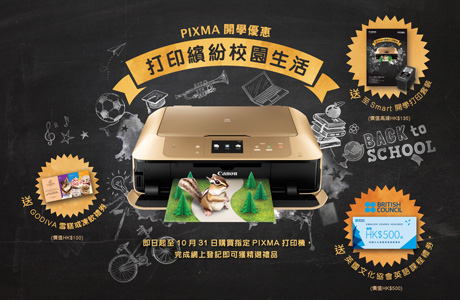 Kids, let's get back to school with PIXMA!