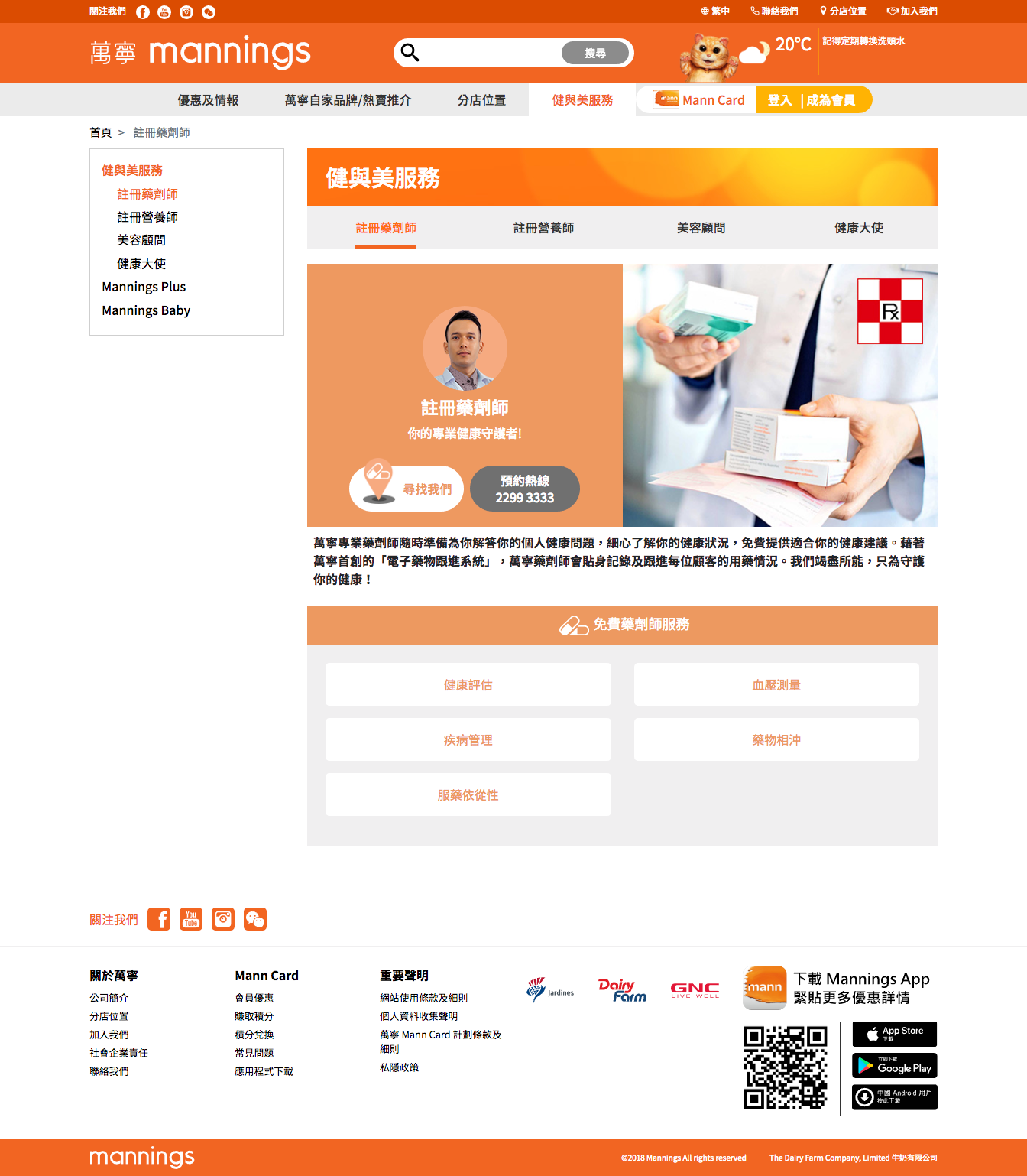 screencapture-mannings-hk-zh-hk-services-pharmacist-2018-12-19-19_56_59